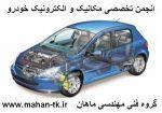انجمن فوق تخصص مکانیک و الکترونیک خودرو