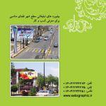 تبلیغات محیطی لاهیجان - گیلان