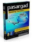 سیستم مترجم سخنگوی پاسارگاد