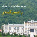 خريد و فروش اجاره و معاوضه ملک در رامسر