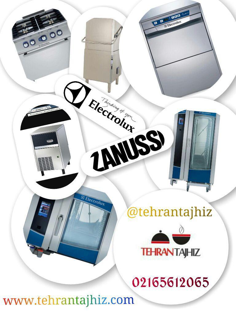 ماشین ظرفشویی صنعتی الکترولوکس-pic1