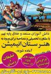 هنرستان انیمیشن شیراز