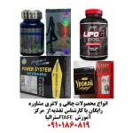 انواع محصولات چاقی و لاغری با مشاوره رای
