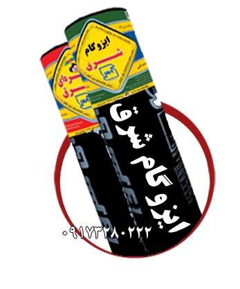 ایزوگام شرق دلیجان، فروش عمده ایزوگام-pic1