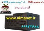 رک مخصوص DVR – رک 4 یونیت مخصوص DVR