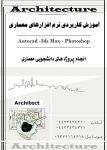 آموزش کاربردی نرم افزارهای معماری