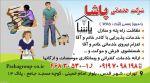 شرکت خدمات نظافتي پاشا (ثبت335)