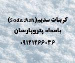 فروش مستقیم کربنات سدیم شیراز، مراغه و س