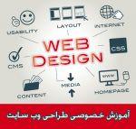 تدریس خصوصی طراحی وب