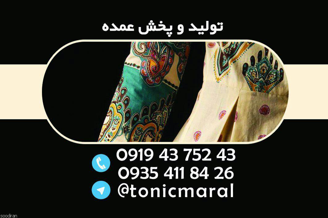 پوشگ زنانه-pic1