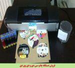 فروش دستگاه چاپ همزمان 6-8-12 تایی CD و