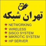 تهران شبکه، نصب و راه اندازی شبکه