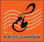 آموزشگاه موسیقی جام جم
