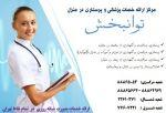 پرستاری تضمینی از بیمار در منزل