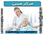 مراقبت و نگهداری سالمند در منزل