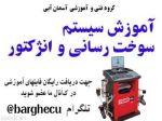 آموزش سیستم سوخت رسانی و انژکتور خودرو