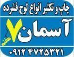 مرکز چاپ سی دی آسمان هفتم
