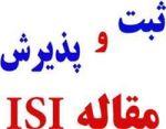 اکسپت و ترجمه مقاله isi
