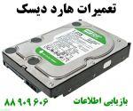 تعمیرات هارد دیسک و تعمیر فلش مموری