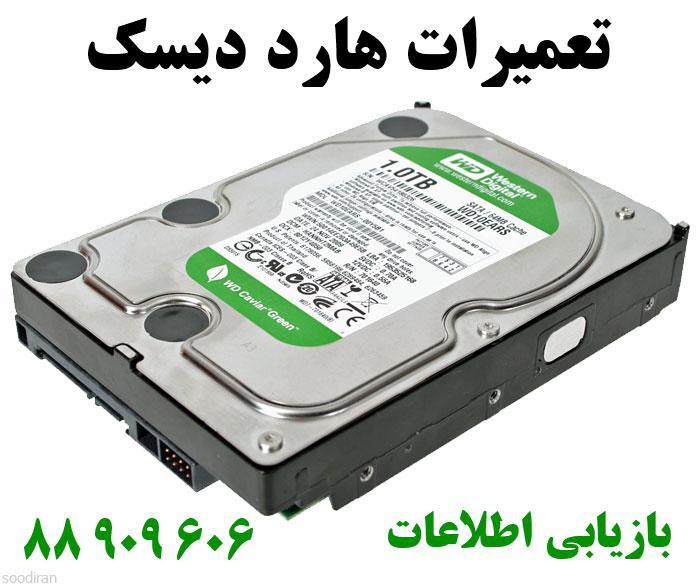 تعمیرات هارد دیسک و تعمیر فلش مموری-pic1