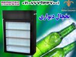 محصول جدید شرکت طبخ شمیم یخچال دیواری