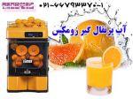 دستگاه آب پرتقال گیر زومیکس