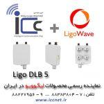 فروش رادیو وایرلس لیگوویو LigoDLB 5