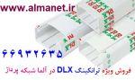 فروش ویژه ترانکینگ DLX در آلما شبکه || 6