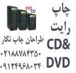 چاپ 8 رنگ دیجیتال روی سی دی و دی وی دی