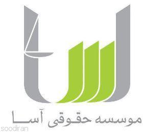 موسسه حقوقی آسا-p1