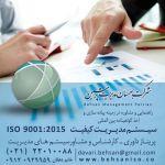 مشاوره ایزو و اخذ گواهینامه ایزو 9001