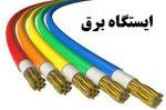 سایت برتر آگهی و تبلیغات برق صنعتی