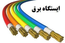 سایت برتر آگهی و تبلیغات برق صنعتی-pic1