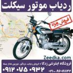 فروش و نصب ردیاب موتور سیکلت با ریموت کن
