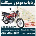 فروش ردیاب موتور سیکلت بسیار ارزان