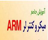 دوره آموزشی میکروکنترلر ARM