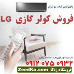 فروش کولرگازی ال جی ۲۴۰۰۰