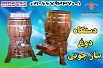 دستگاه دوغ سنتی چوبی