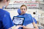 نرم افزار مطب دندانپزشکان