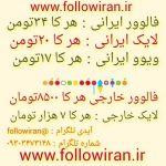 اولین سایت افزایش فالوو ایرانی، فالوور