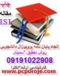 پروژه های دانشجویی شما با قیمتی مناسب