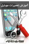 آموزش عملی تعمیر تلفن همراه
