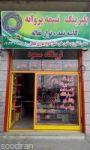 فروشگاه تسمه وبلبرینگ مسعود