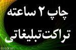 چاپ آنلاین در دزفول