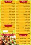 غذاهای شرکتی با قیمت توافقی