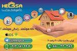 خانه هوشمند هِگسا (BMS)