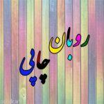 روبان چاپی ربان چاپ