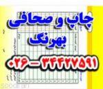 مرکز چاپ و صحافی فاکتور دراستان البرز