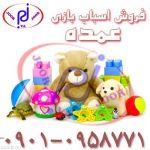 فروش عمده اسباب بازی، عروسک، دکوری