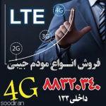 فروش مودم 4G